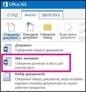 Відображення типу вмісту ''Договір продажу'' в меню створення документа.