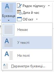"""У меню """"Буквиця"""" виберіть пункт """"У тексті""""."""