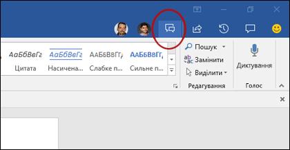 Клацніть піктограму чату у верхньому правому куті екрана, щоб відкрити відповідне вікно