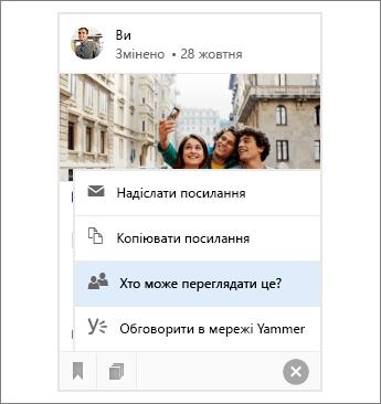 Надання спільного доступу до документа зі служби Delve