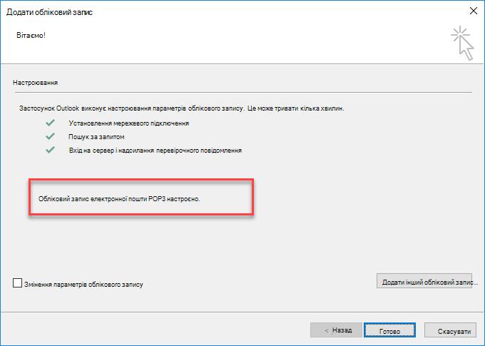 Додавання облікового запису в Outlook із використанням протоколу POP