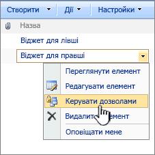 "Пункт ""Керування дозволами"" в розкривному меню елемента"