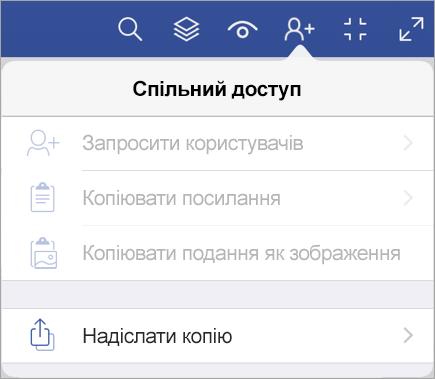 Надсилання копії файлу в засобі перегляду Visio для iPad