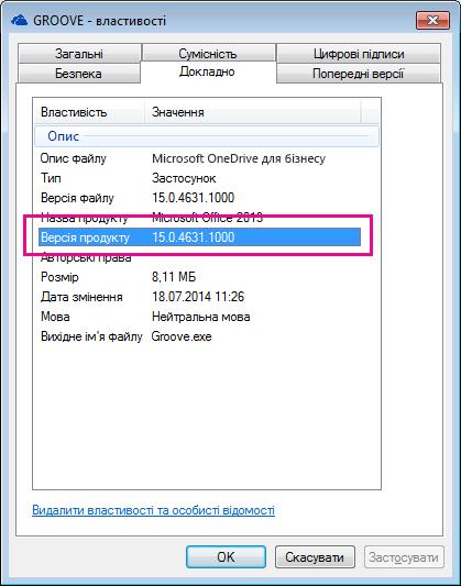 """У діалоговому вікні властивостей groove.exe відображається версія продукту для програми синхронізації служби """"OneDrive для бізнесу""""."""