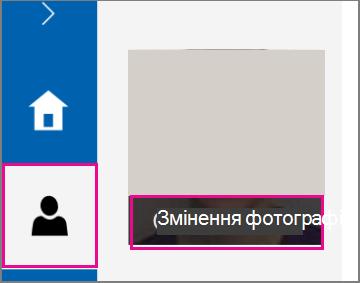Виберіть піктограму особистих відомостей.