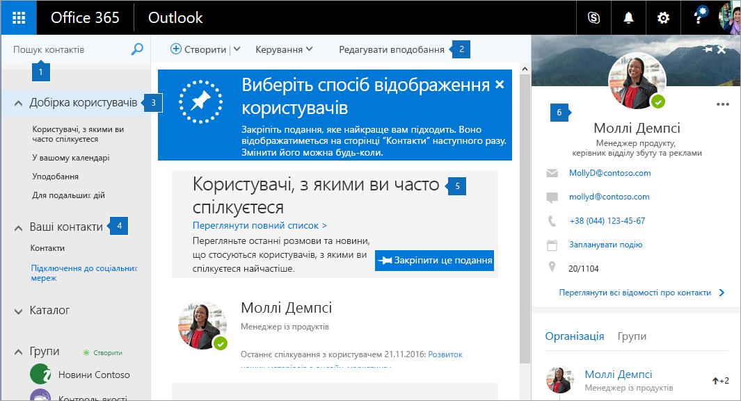 """Знімок екрана: сторінка """"Контакти"""""""