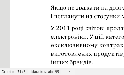 Відображає кількість слів у рядку стану документа.