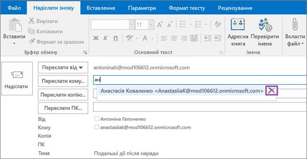 """Знімок екрана: параметр """"Надіслати повторно"""" для повідомлення електронної пошти. У полі """"Переслати"""" функція автозаповнення надає адресу електронної пошти одержувача на основі кількох перших введених букв імені одержувача."""