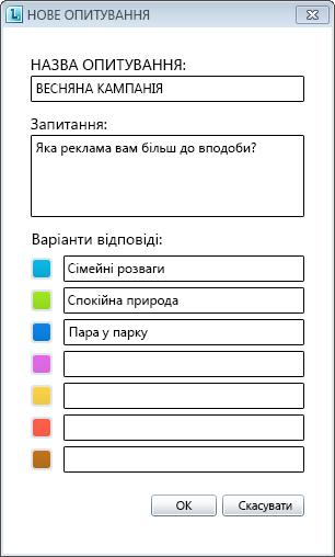 Опитування у програмі Lync