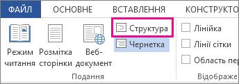 Зображення команди ''Структура'' в меню ''Вигляд''