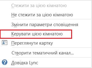 Знімок екрана розкривного списку, у якому виділено пункт ''Керувати цим чатом''