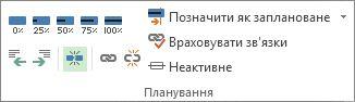 Зображення кнопки «Розділити завдання» на вкладці «Завдання».