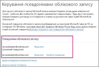 Перевірка адреси електронної пошти