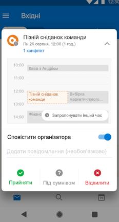 """Подія календаря """"бранч"""" з командою """"запропонувати новий час"""""""