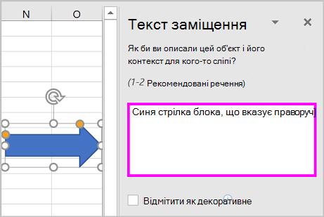 """Область """"текст заміщення"""", а також зразок тексту заміщення для фігури стрілки."""