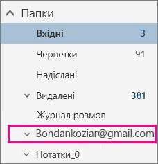 Список папок із виділеним обліковим записом Gmail