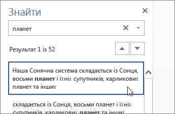 Область пошуку у Word Online