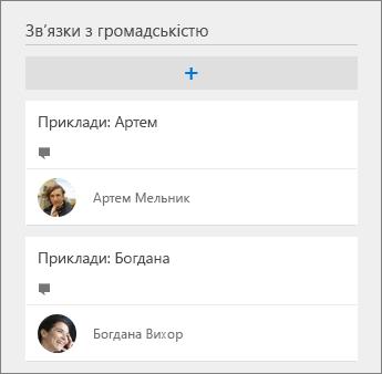 Створення схожих завдань для призначення кільком користувачам