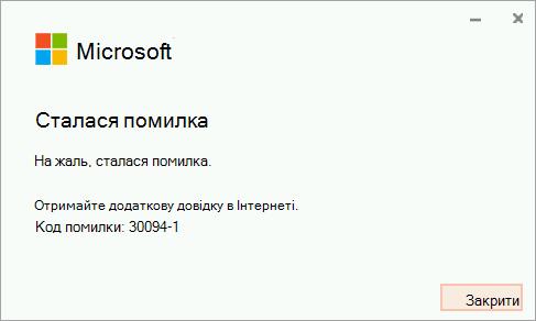 Код помилки 30094-4 під час інсталяції Office