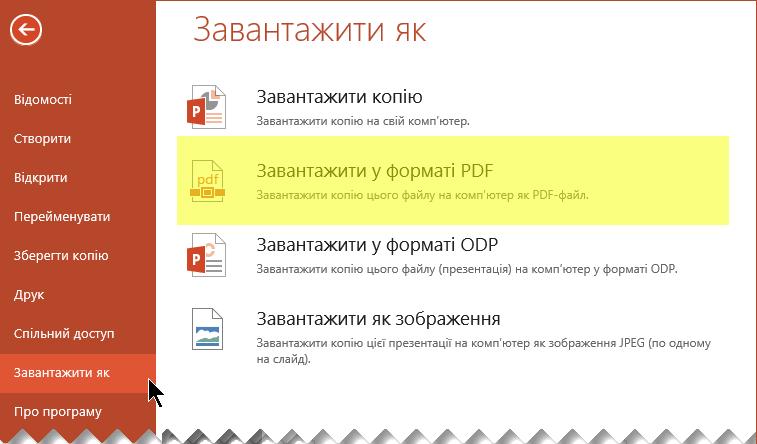 Виберіть файл > завантаження як > Завантажити у форматі PDF