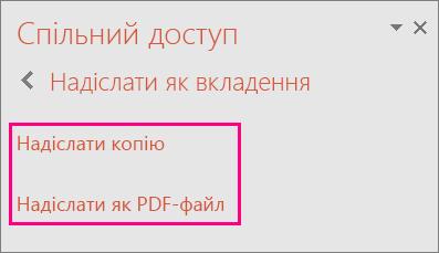 """Посилання """"Надіслати у форматі PDF"""" у програмі PowerPoint2016"""