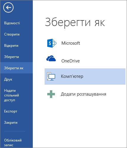 Вікно ''Зберегти як'' зі списком розташувань для збереження документа