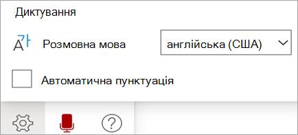 """Відображення панелі інструментів """"диктування"""""""