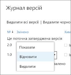 Елемент меню версії