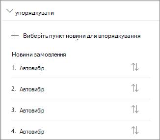 """Упорядкування розділу """"Новини"""""""