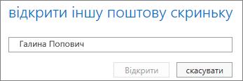 """Діалогове вікно """"Відкрити іншу поштову скриньку"""" у веб-програмі Outlook Web App"""