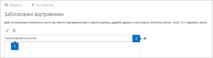 """Знімок екрана: сторінка """"Заблоковані відправники""""."""