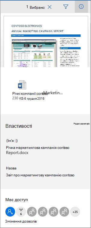 Панель метаданих документа в службі Office365