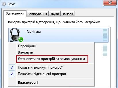 Призначення пристрою за замовчуванням в ОС Windows