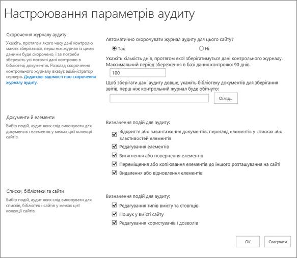 """Настроювання параметрів аудиту у діалоговому вікні """"Параметри сайту"""""""