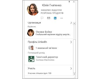 Картка контакту з відомостями про LinkedIn