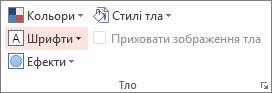 Параметри фону