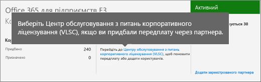 """Посилання """"Центр обслуговування з питань корпоративного ліцензування (VLSC)"""""""