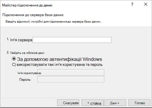 Екран майстра зв'язків даних 1