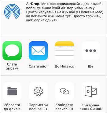 """Знімок екрана: кнопка """"Збереження фото"""" в програмі OneDrive на пристрої з iOS"""
