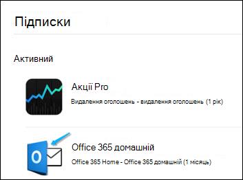 Зображення програми Outlook було використано для придбання Office 365.