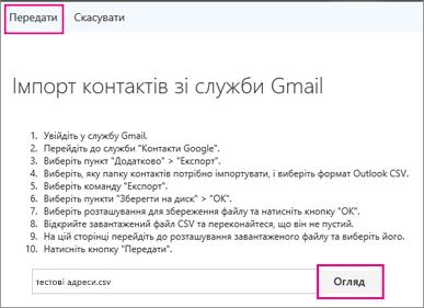 """Натисніть кнопку """"Огляд"""" і знайдіть свій файл CSV, а потім виберіть пункт """"Передати"""", щоб імпортувати його до свого облікового запису Office365."""