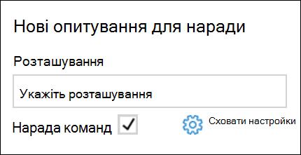 """Ви можете переглянути ваш постачальник нарад за замовчуванням під час додавання опитування """"Fintime""""."""