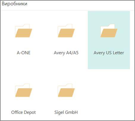 Шаблони листівок для певного виробника листівок, наприклад Avery.