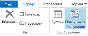 """Кнопка """"Помічник із планування"""" в програмі Outlook2013"""