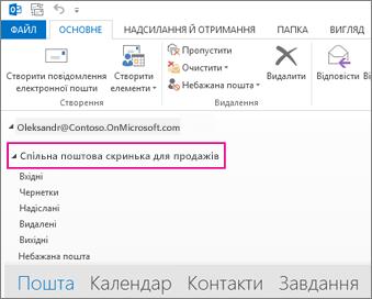 Спільна поштова скринька в списку папок Outlook
