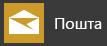 "Знімок екрана: Пошта для Windows10 у меню ""Пуск"" Windows"