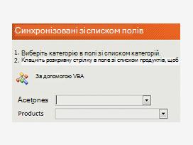 Емблема шаблону Access