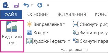 """Кнопка """"Видалити фон"""""""