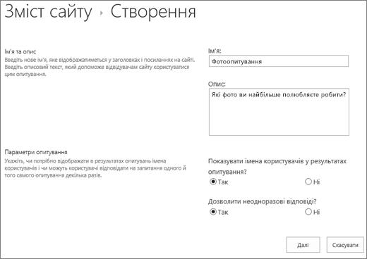 """Діалогове вікно """"Створити опитування"""" із заповненими текстовими полями"""