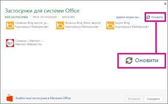 кнопка оновлення програм для office